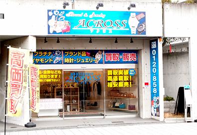 アクロス平野店