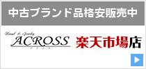 【楽天市場】ルイヴィトン・エルメス・シャネルなどの海外ハイブランドの販売&買取:ACROSS